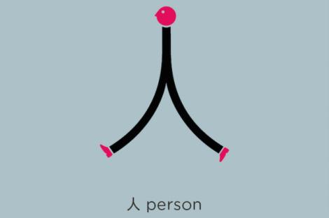 Chinese-9-640x426