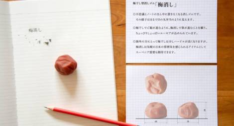 umekeshi-kaboomi-studio-840x455